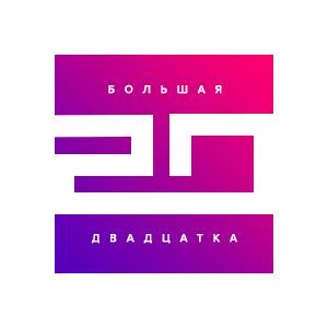 Hit FM Top 20 - ХИТ FM Большая 20-ка
