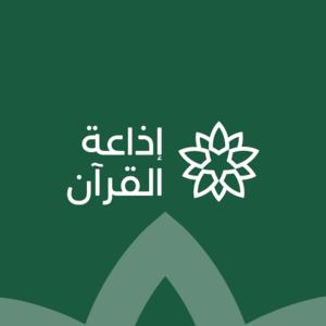 Quran Al Kareem 98.1