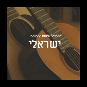 Radio 100% Israeli - Radios 100FM
