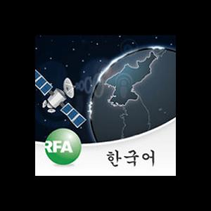 Podcast RFA Korean