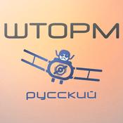 Radio Shtorm.FM Russian